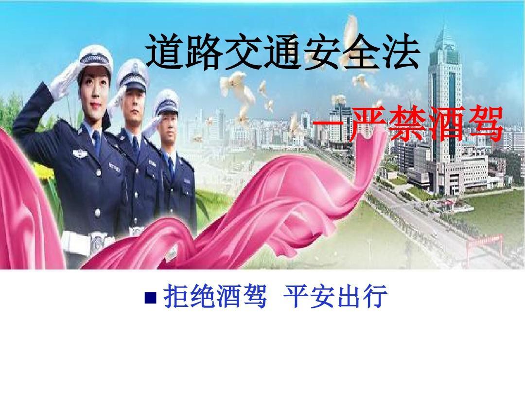 道路交通安全法-禁酒驾(人教)ppt上篇版教师教案设计图片