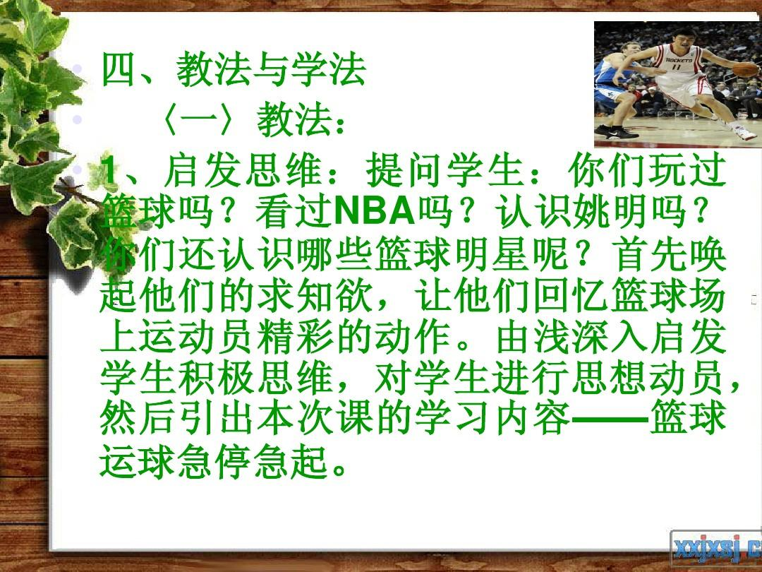 《小学运球》说课稿ppt篮球课件江雪说课稿图片