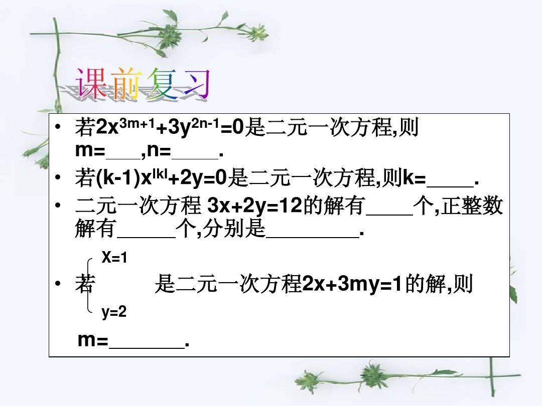 新浙教版七学期幼儿下中班备课课件2.2二元一次方程组数学意图设计案家教年级图片
