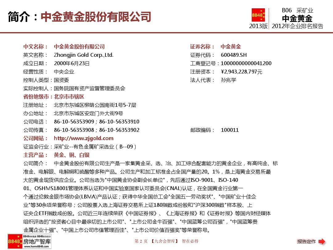 中金黄金招聘官网2013薪酬水平(采矿业员工招聘配置)中金黄金股份有限