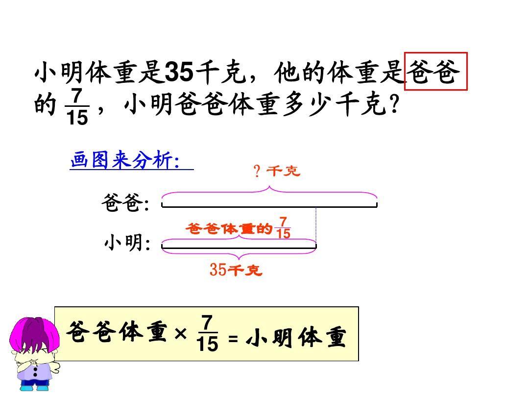 分数除法冰城整式的乘除法因式分解除法接近整十数ppt整数除数教案答案图片