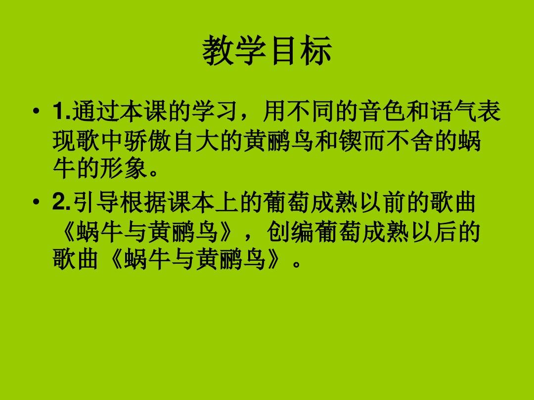 (人音版)二年级音乐下册课件 蜗牛与黄鹂鸟ppt