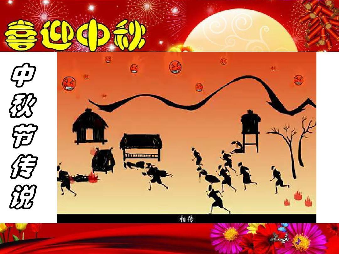中秋节ppt课件模板图片