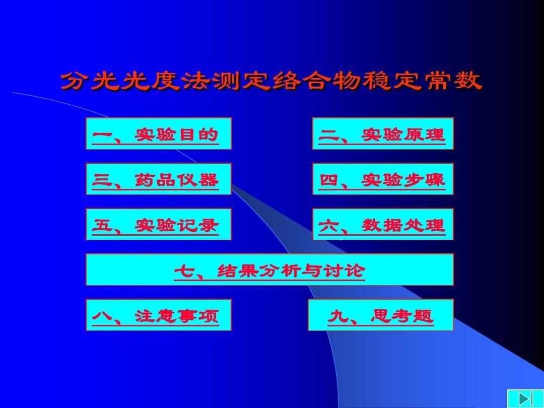 实验03分光光度法测定络合物稳定常数