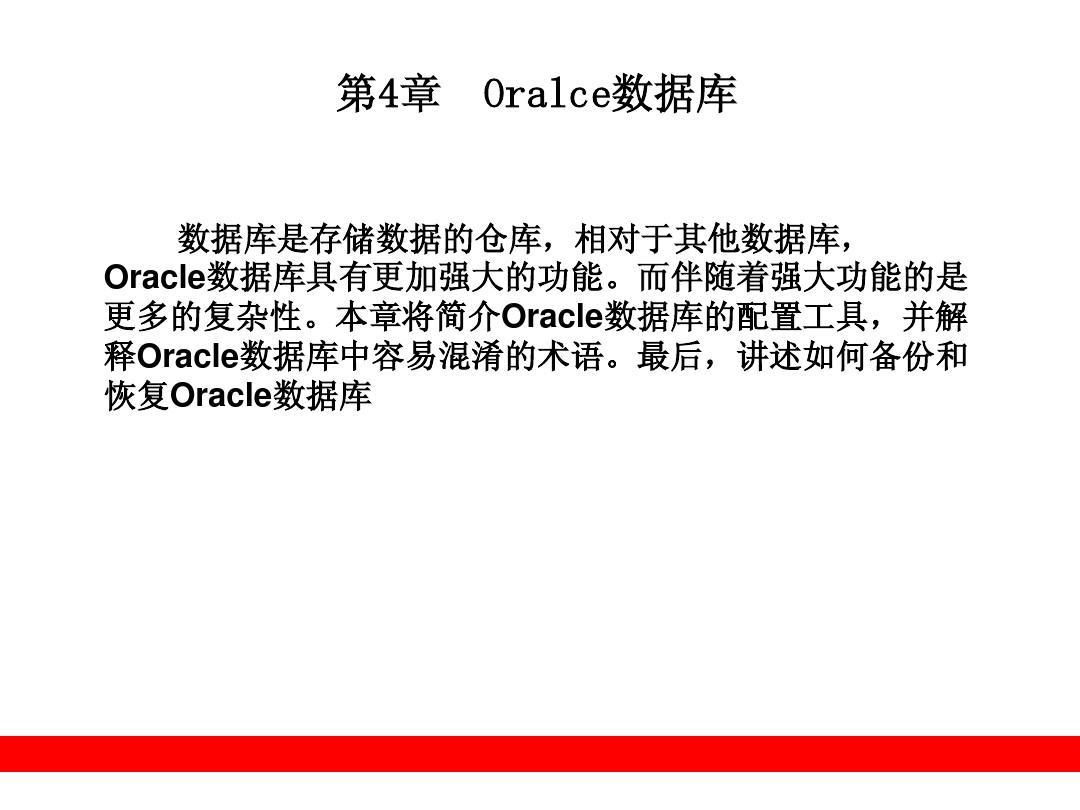 第4章  Oralce数据库