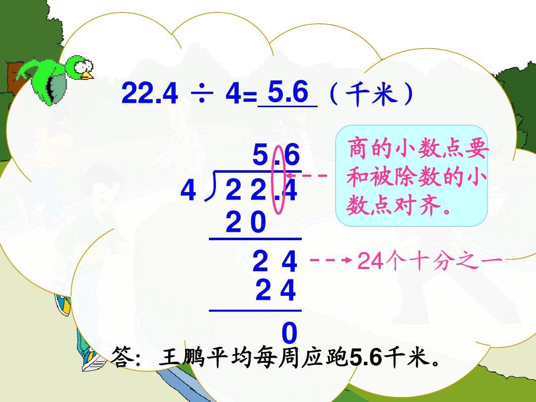 除数版五小数课时上册第三整数第一除法《数学是单元的人教年级》ppt耐久跑中的变速跑教学设计图片