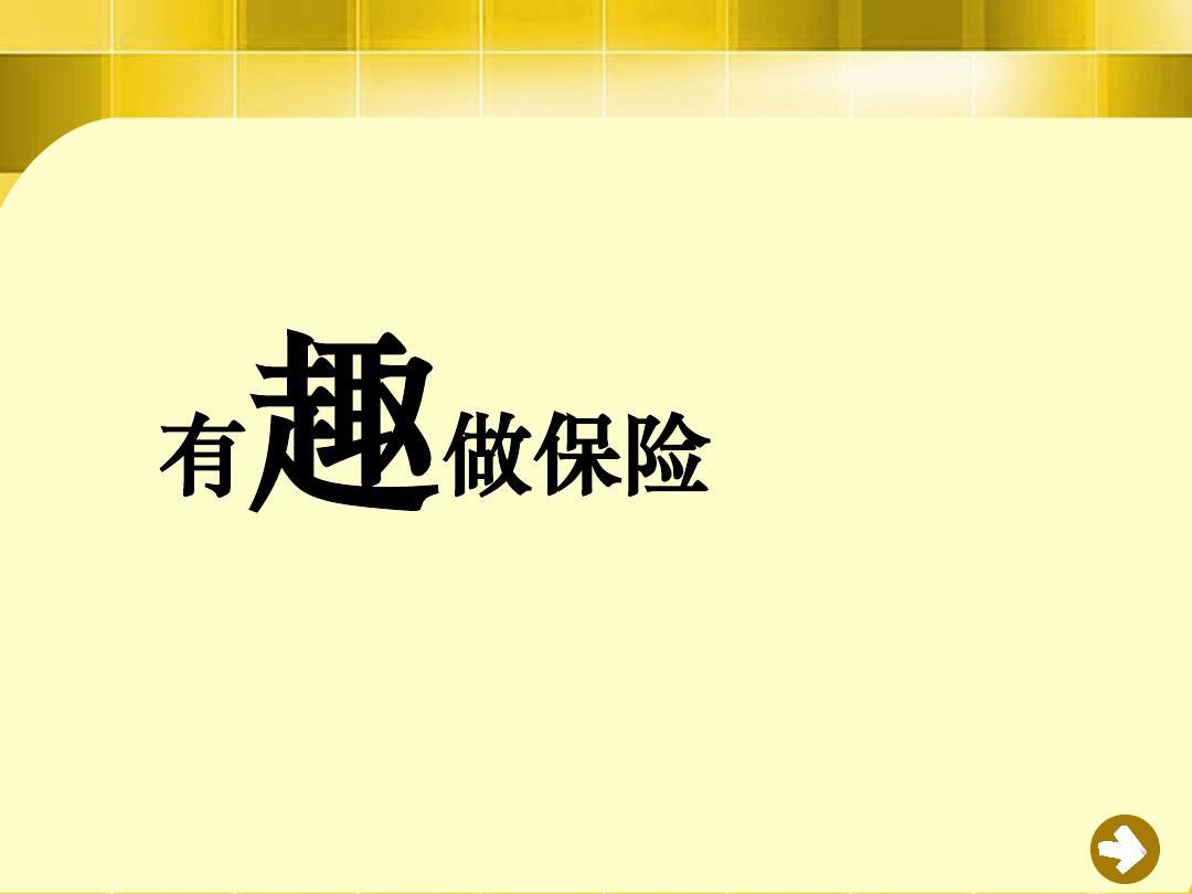 富德生命人寿赣州中支召开圣诞特别早会 赣州频道 中国江西网首页