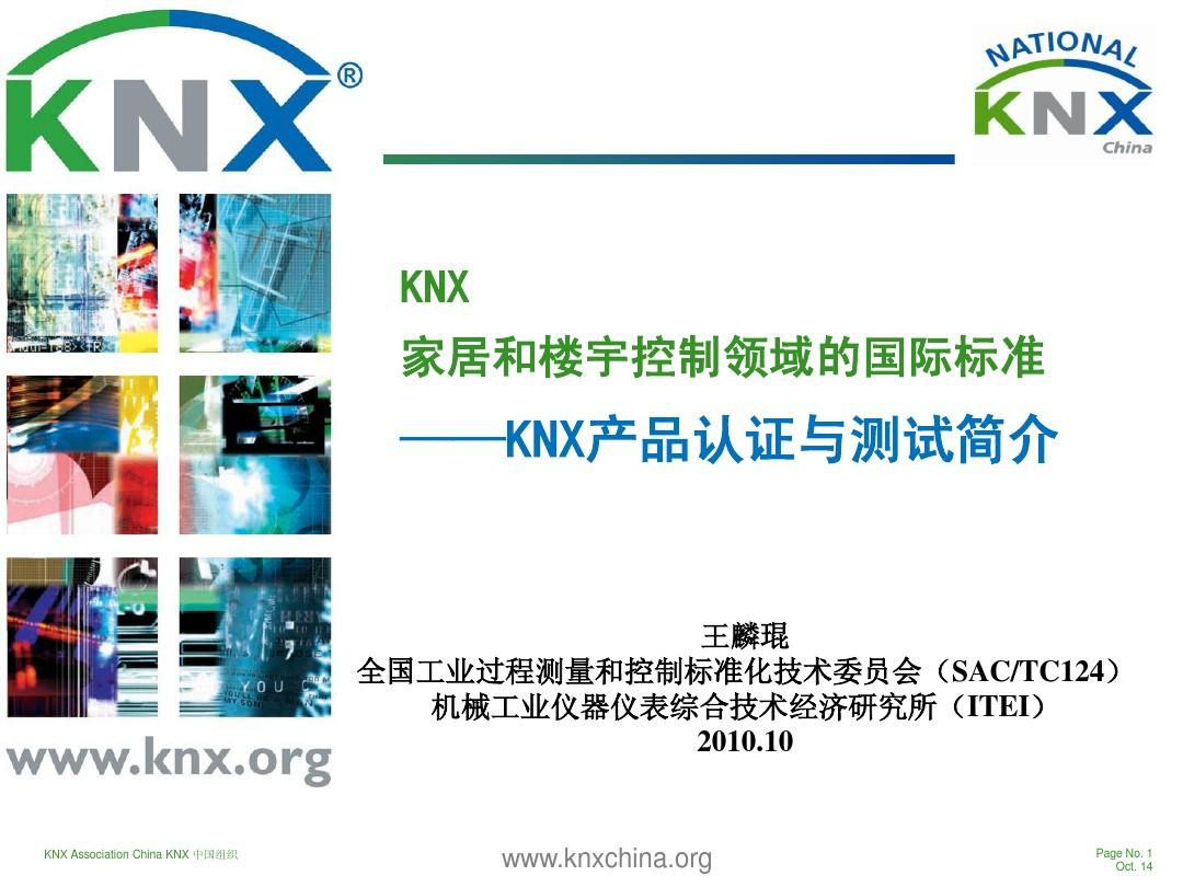 10 knx association china knx 中国组织 http://www.mianfeiwendang.