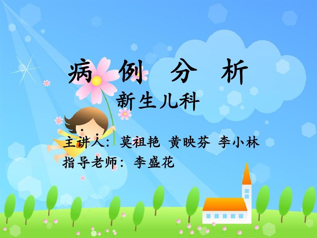 病 例 分 析 新生儿科 主讲人:莫祖艳 黄映芬 李小林 指导老师:李盛花图片