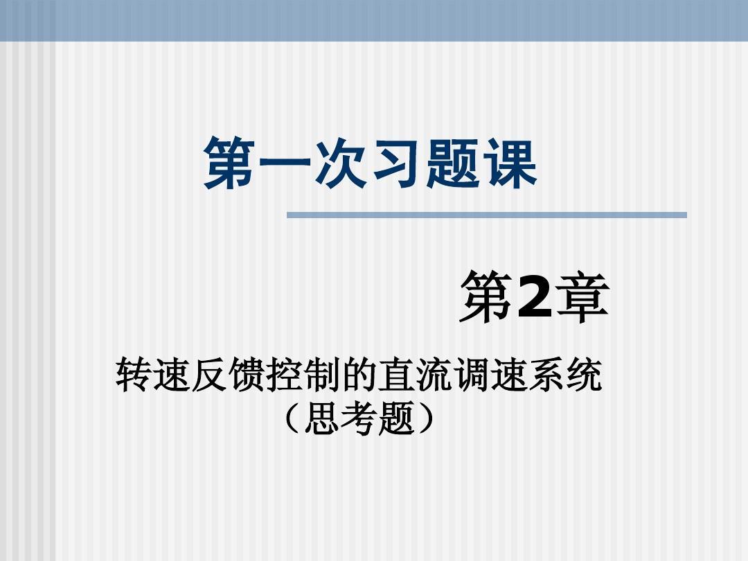 电机学考试题_电机与拖动课后习题答案_文档下载
