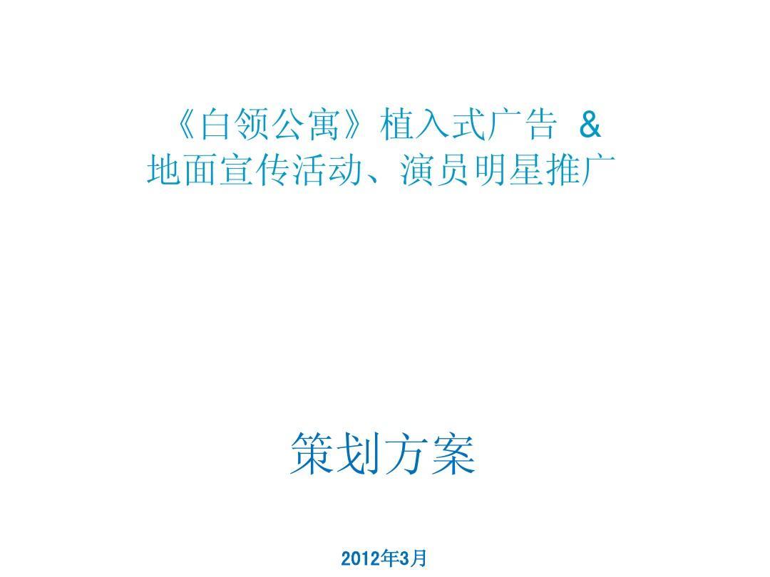 广东电视台珠江频道《白领公寓》植入式广告ppt