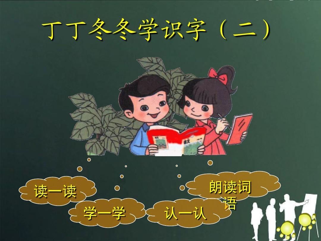 【北师大版】二年级语文上册:《丁丁冬冬学识字(二)》