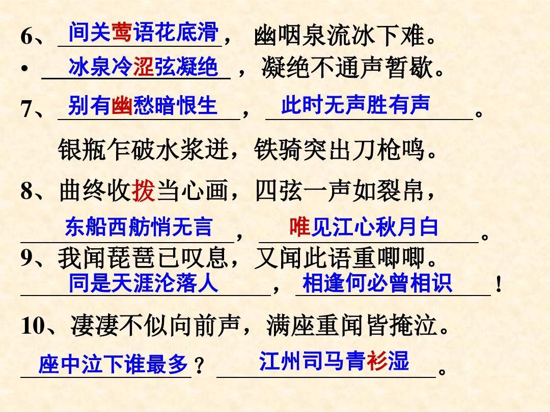 10《琵琶行》课文诗句默写ppt
