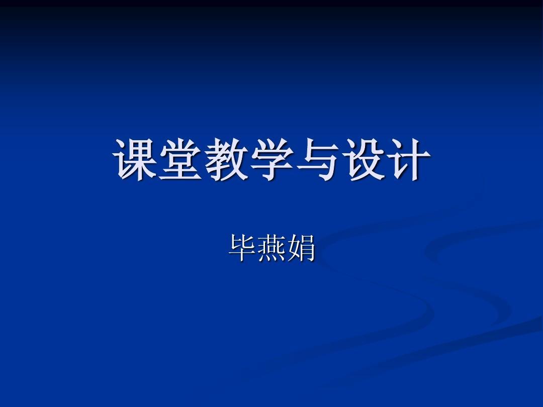 对外汉语教学设计PPT