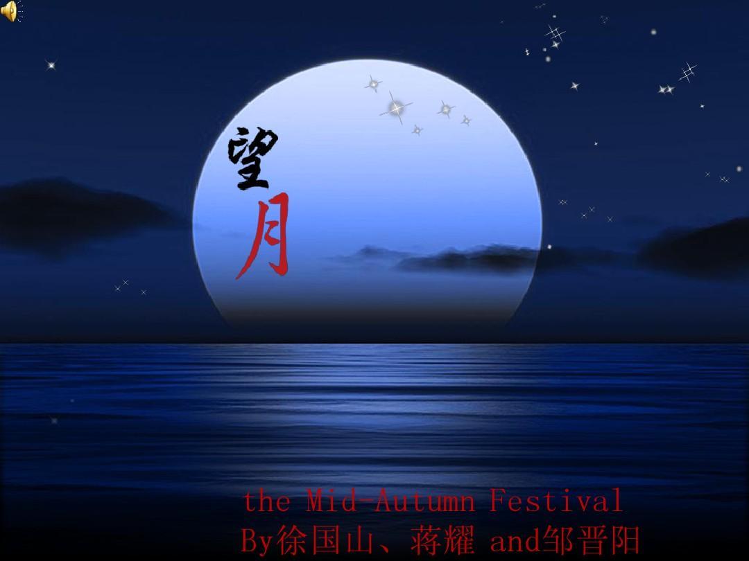 中秋节英语演讲ppt图片