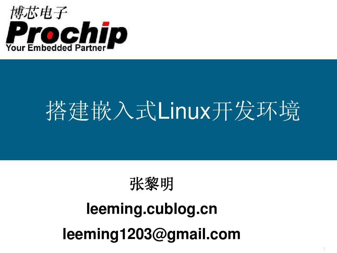 嵌入式Linux开发环境的建立(new)PPT