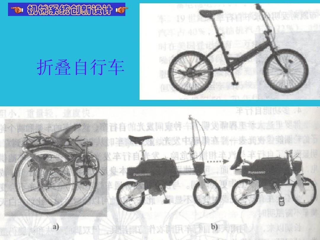 机械创新设计案例ppt图片