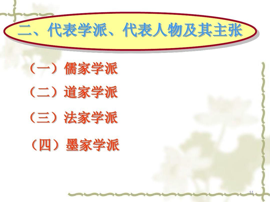 中国古代文化史儒学传统文化端午节古诗教学设计图片