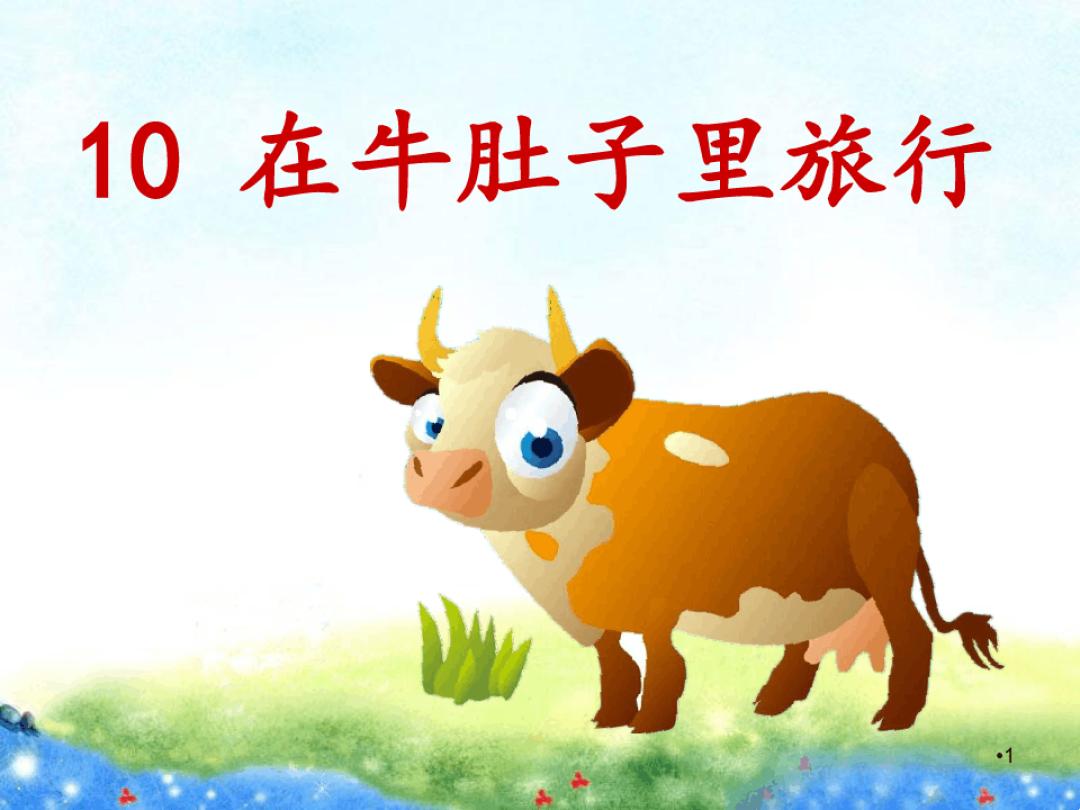 在牛肚子里v语文语文部编人教版小学小学三年级深圳课件东湖图片