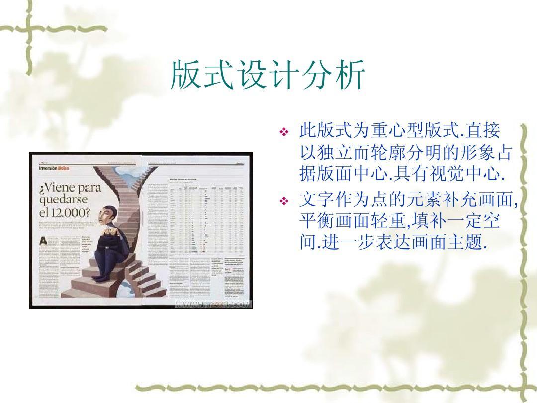 版式设计案例分析ppt_word文档在线阅读与下载_无忧图片