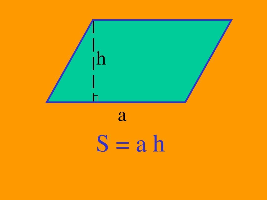 新课标人教版数学四年级下册《三角形面积的计算》课件之二2013PPT