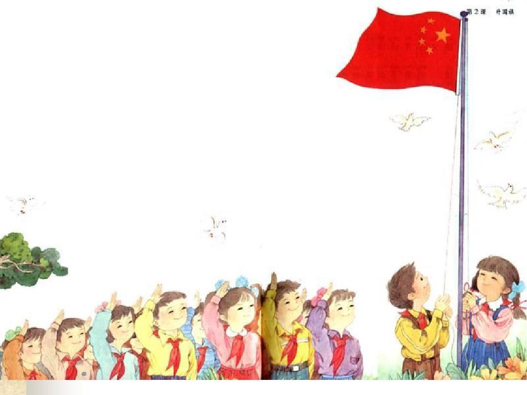 苏教版一年级语文上册02升国旗ppt图片