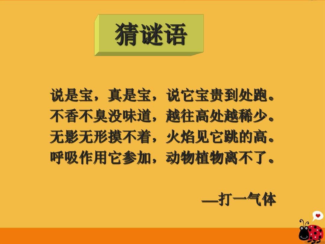 【备课】鲁教版九单元氧气第4课件《4.3化学(第1课时)》绝句(崔)ppt咏柳、年级备课图片