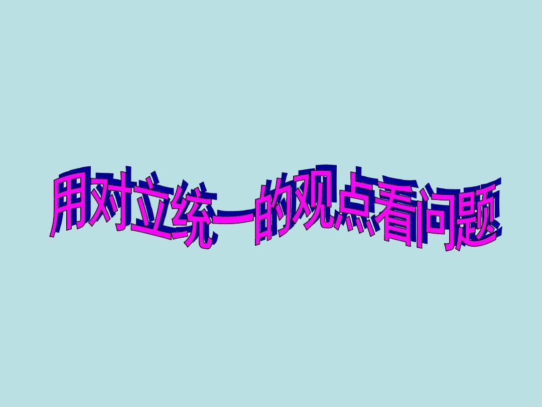 河北省抚宁六中高二政治课件:9.3《用对立统一的观点看问题》(新人教版必修4)