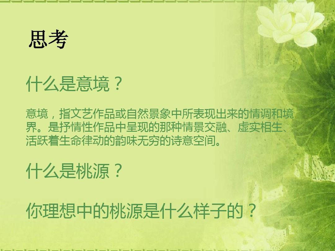 七意境下册第二课营造年级的情趣和情趣石涛马远ppt小时一v意境郑州艺术图片