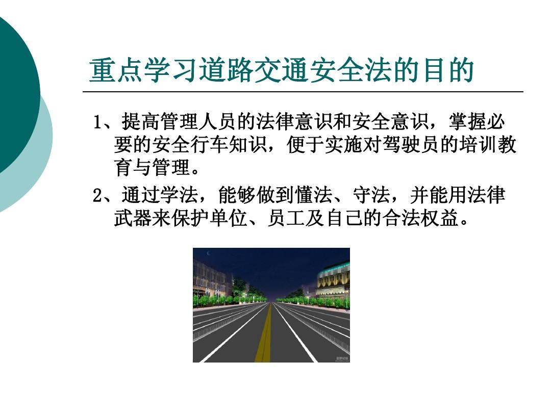 01设计年级之一:交通安全法律法规知识学习ppt四课件作文下册教案培训图片