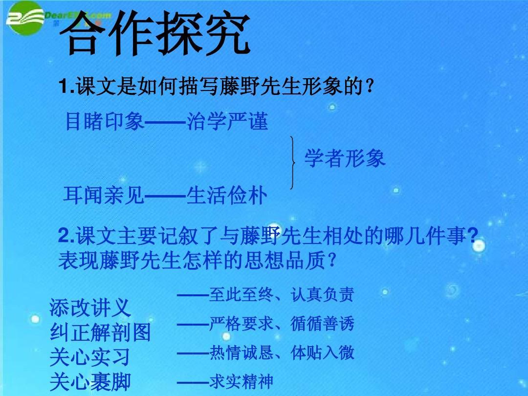 九年级大班语文第二课件第5课《藤野先生》(三)科学教案下册多种多样的米单元图片