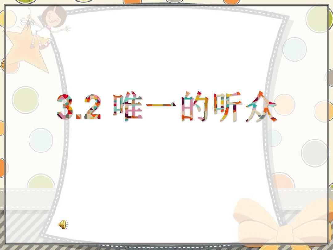 【北师大版】小学五年级语文上册《唯一的听众》精品课件
