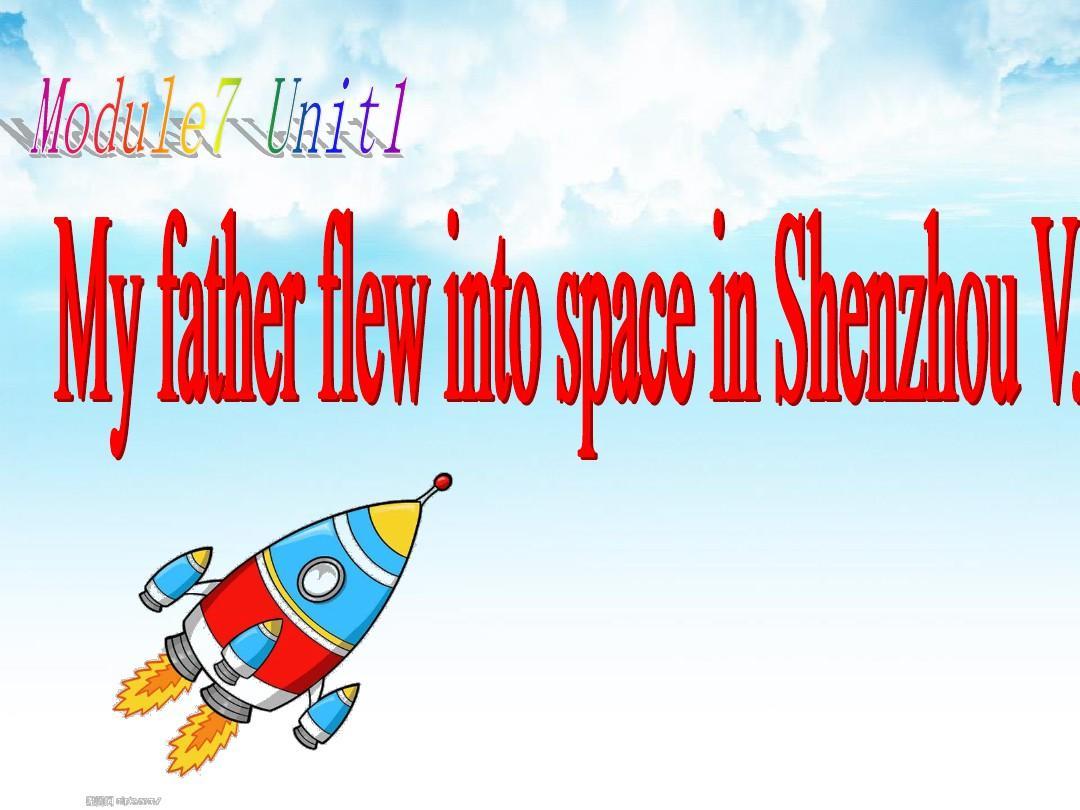 六年级下册英语Module 7 Unit1  Mg father flew into space in Shenzhou V外研版