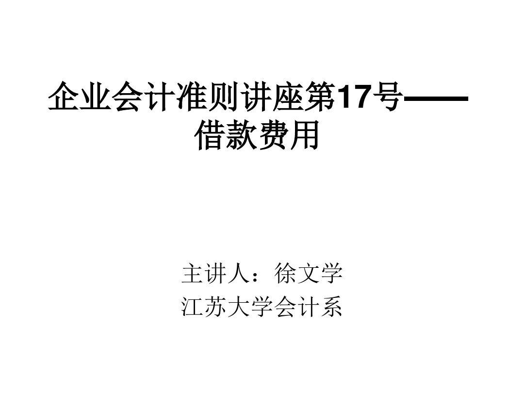 新会计准则讲座:第17号:借款费用