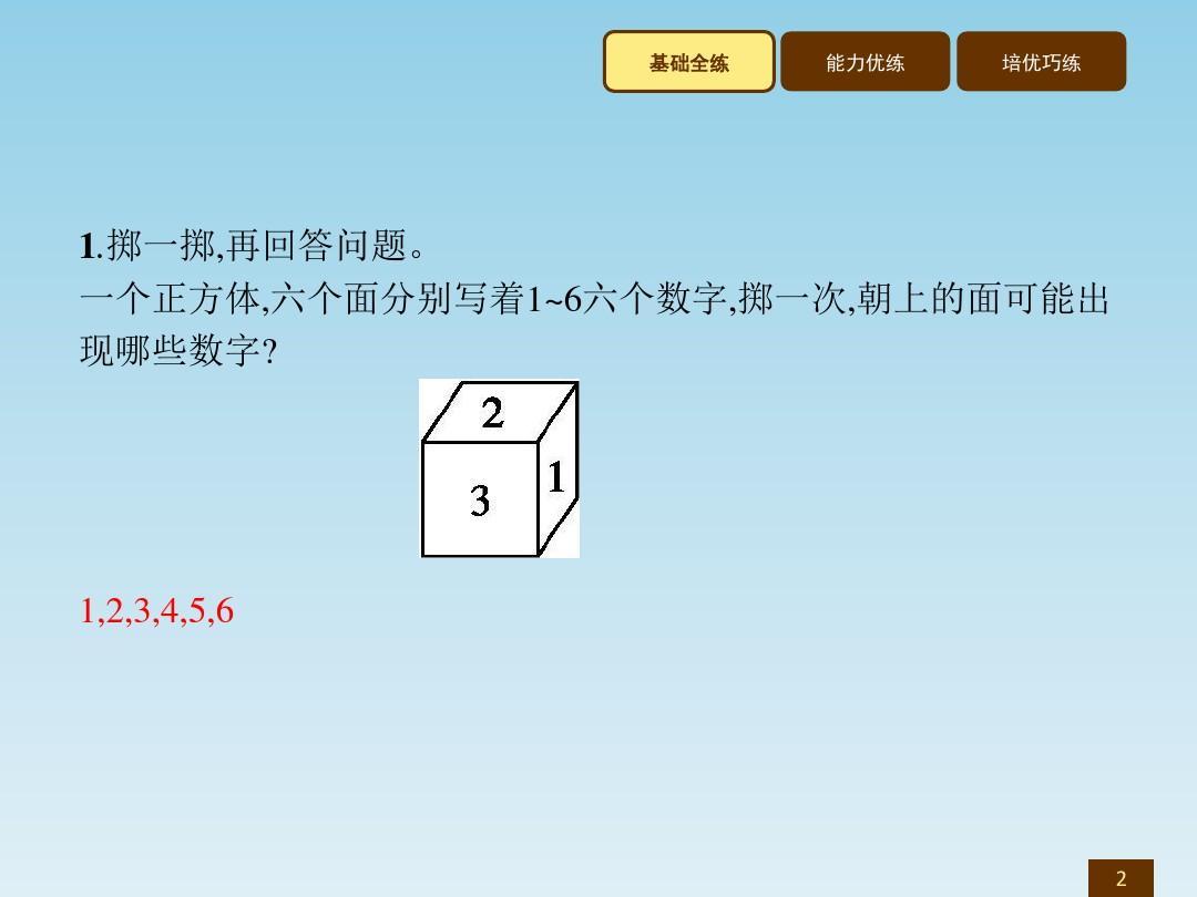 数学新课标五答案年级学科上册v数学《掷一掷》课件习题ppt瑞思人教备课图片
