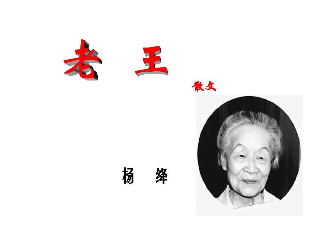 八语文高中老王2pptppt2016学业年级天津图片