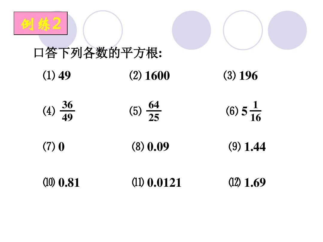 1平方根与立方根(一)课件(华东师大版八年级上)ppt经纬网教学设计图片