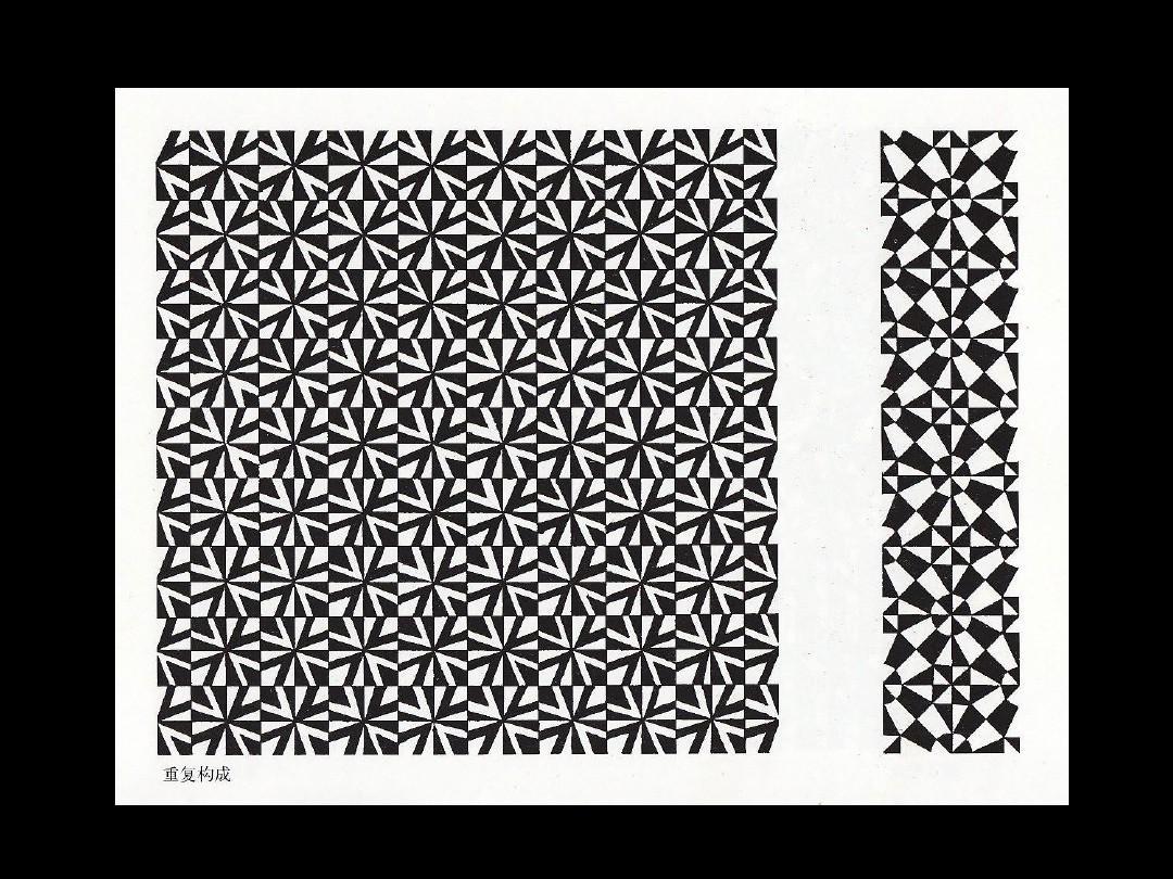 平面构成图例集-重复构成(1)ppt图片