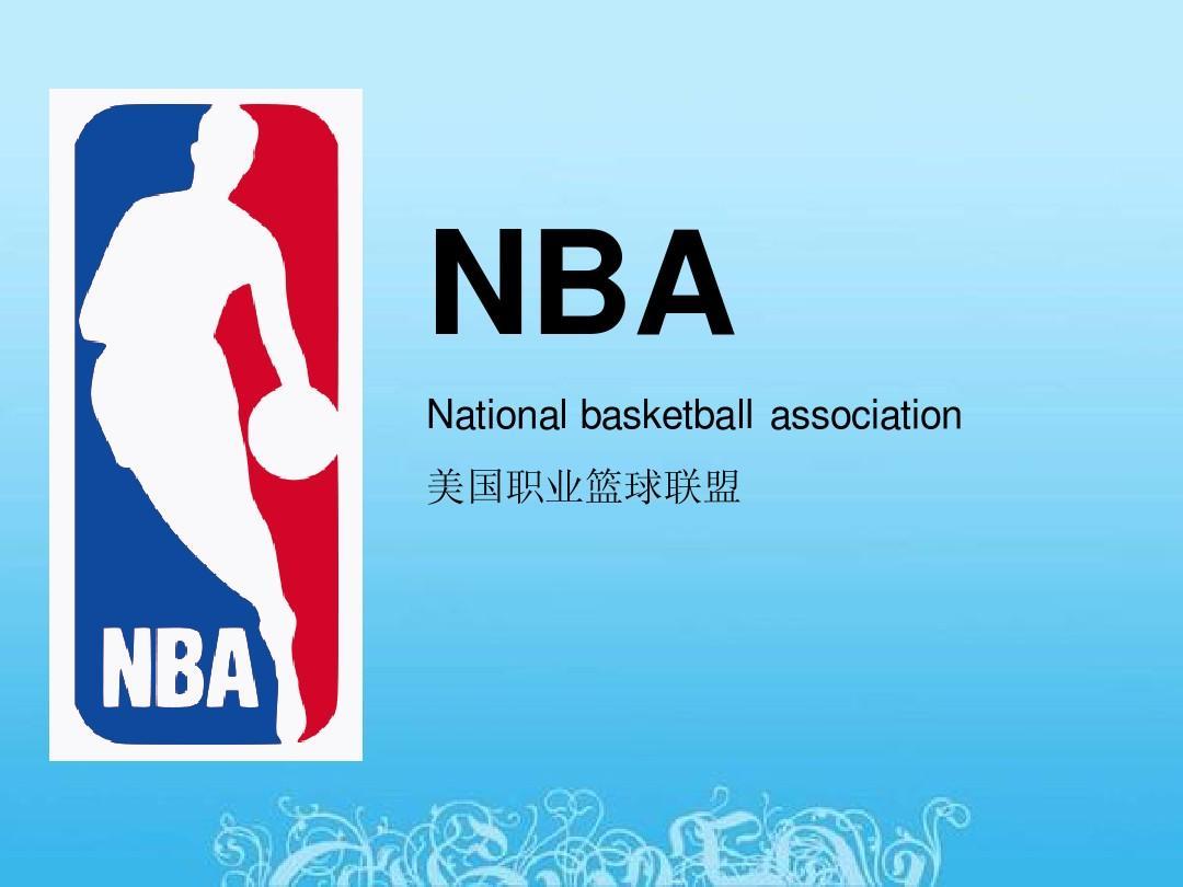篮球赛用英语怎么写_篮球英语怎么写-