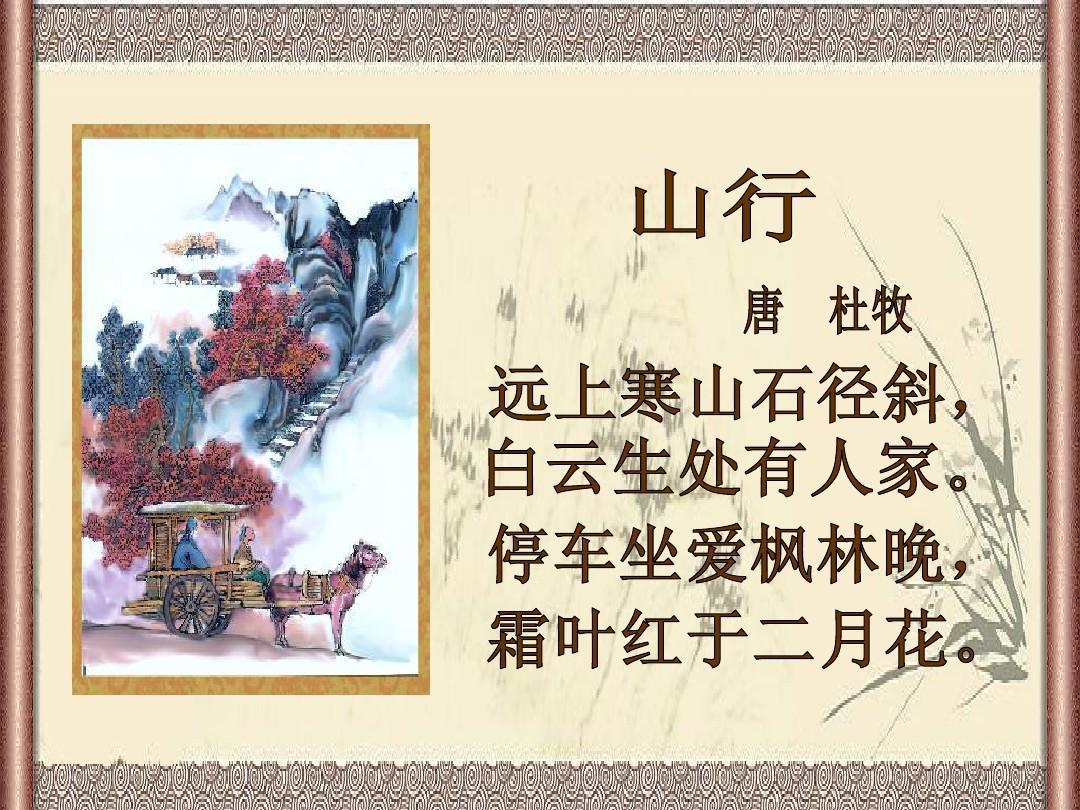山行这首诗的题目的意思是什么?