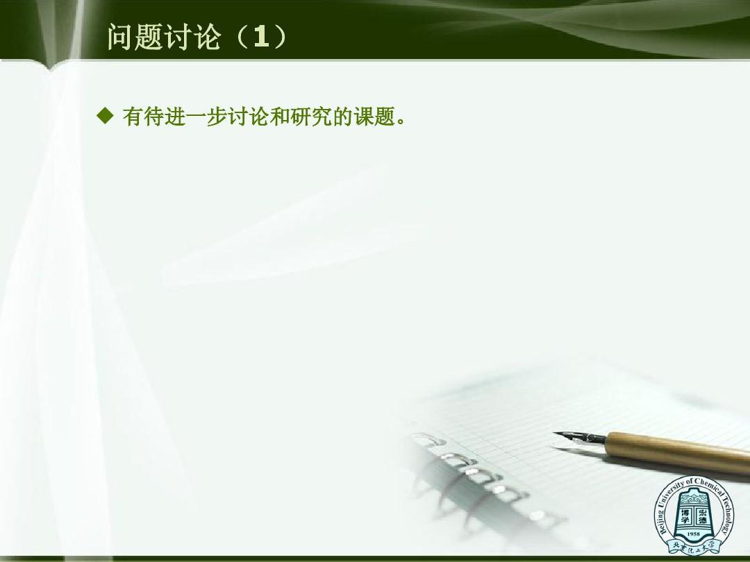 北京化工大學畢業論文答辯ppt模板圖片