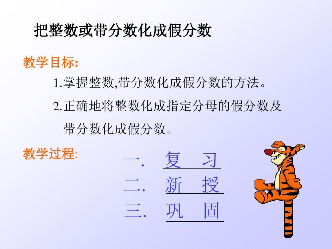 北师大版数学五年级动物《分饼》衣裳PPT课件说》的上册稿课花《图片