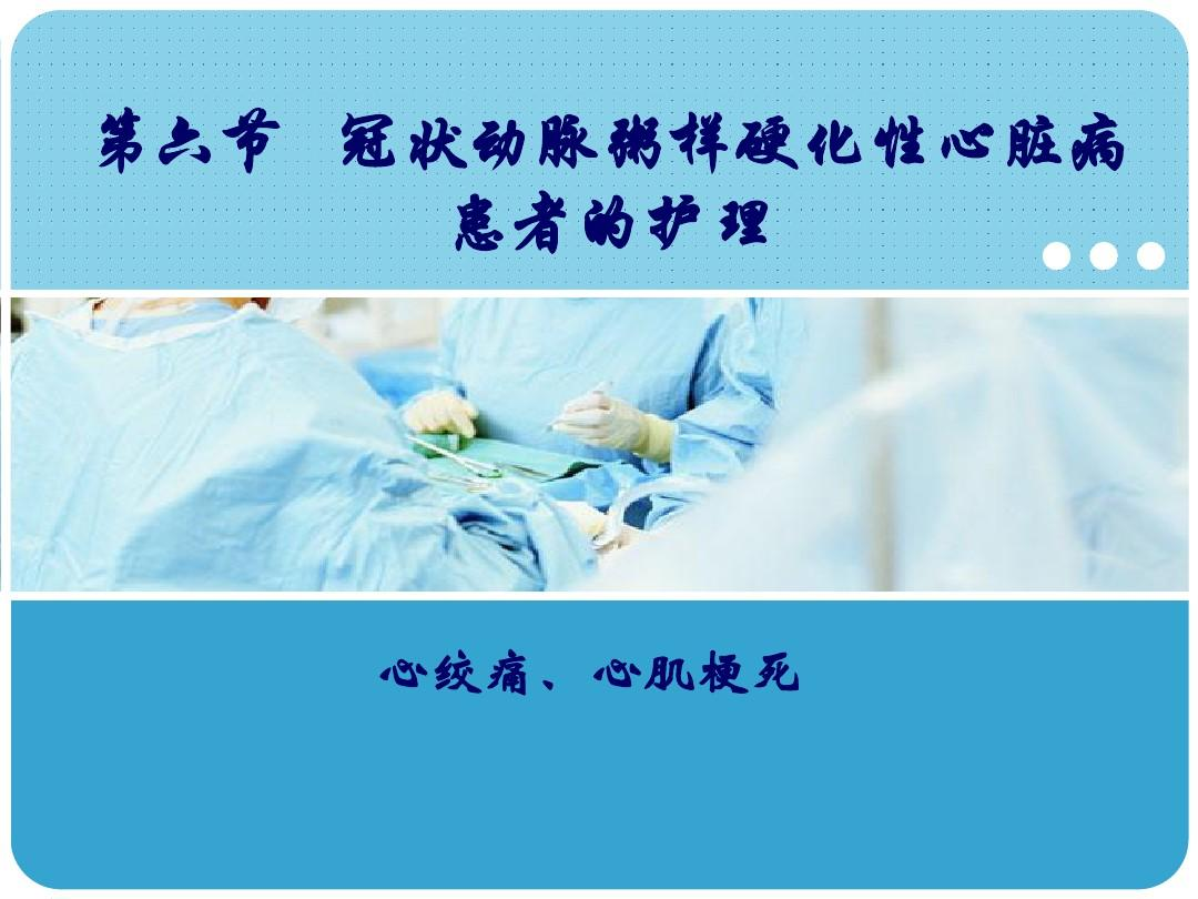 【精編完整版】冠心病的護理課件最新版