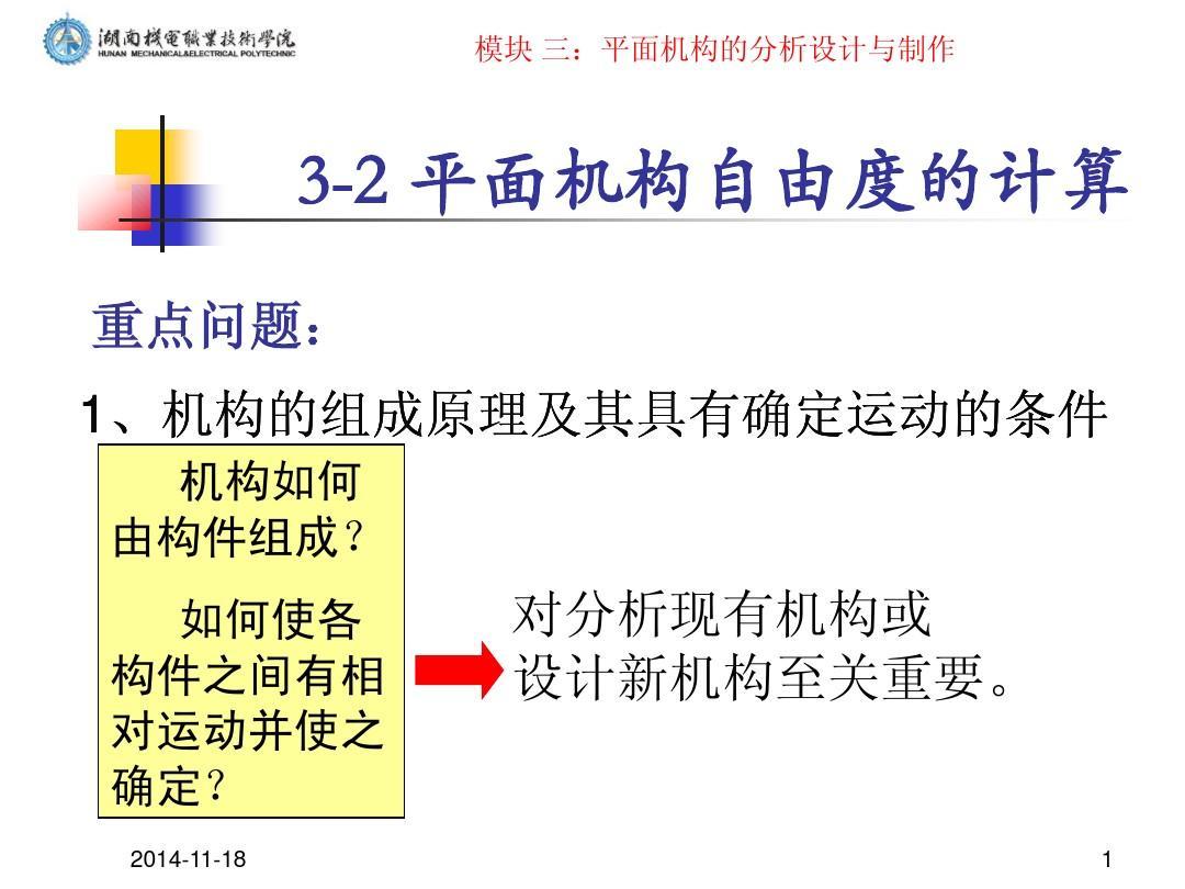 课件11 自由度的计算