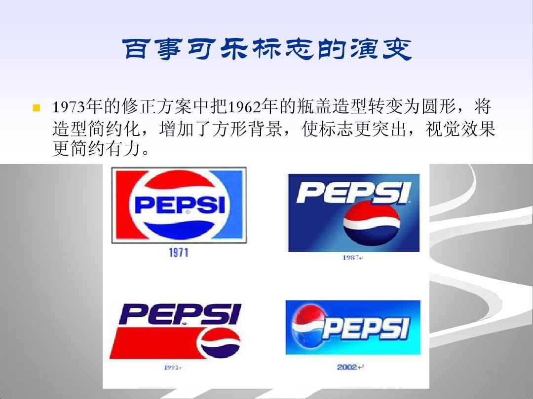 百事可乐标志演变历程ppt图片