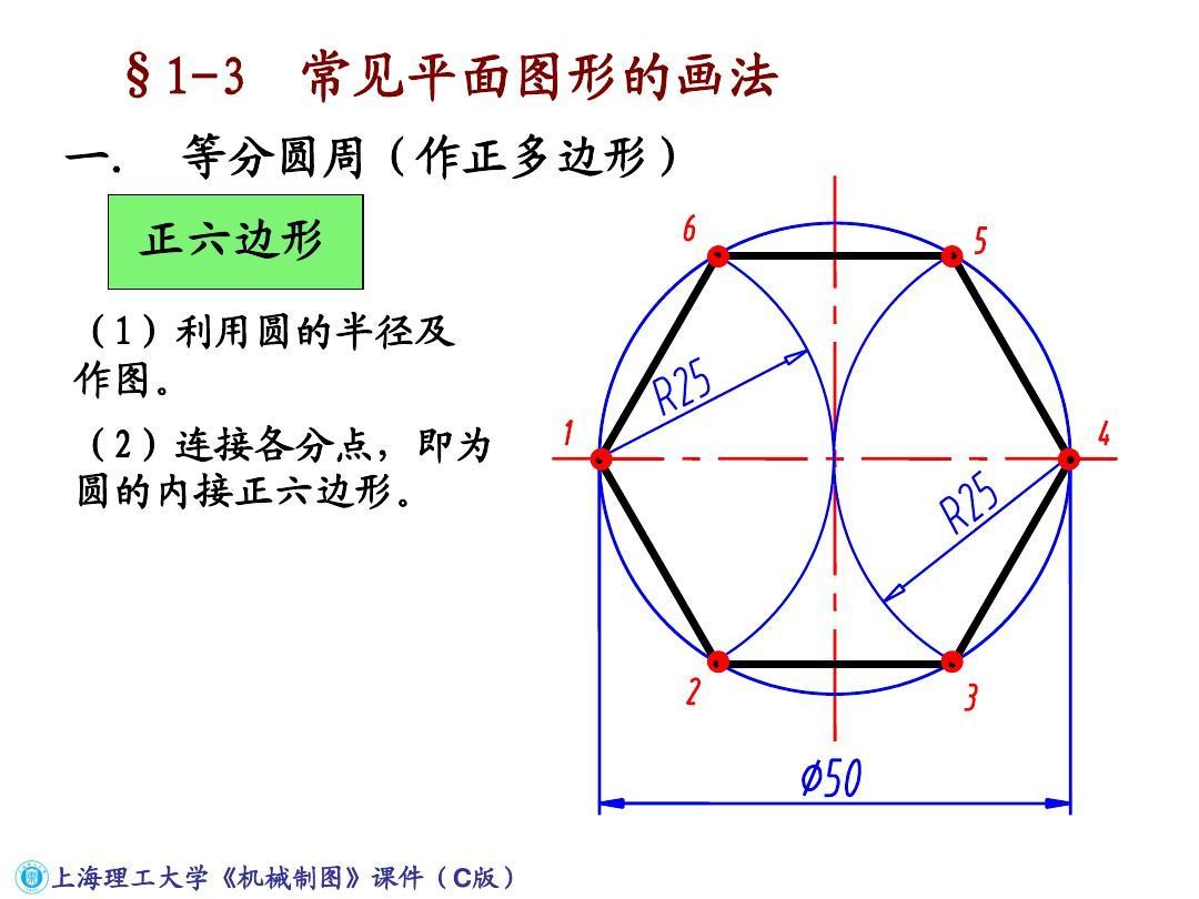 機械工程制圖教程1-3常見平面圖形的畫法ppt圖片