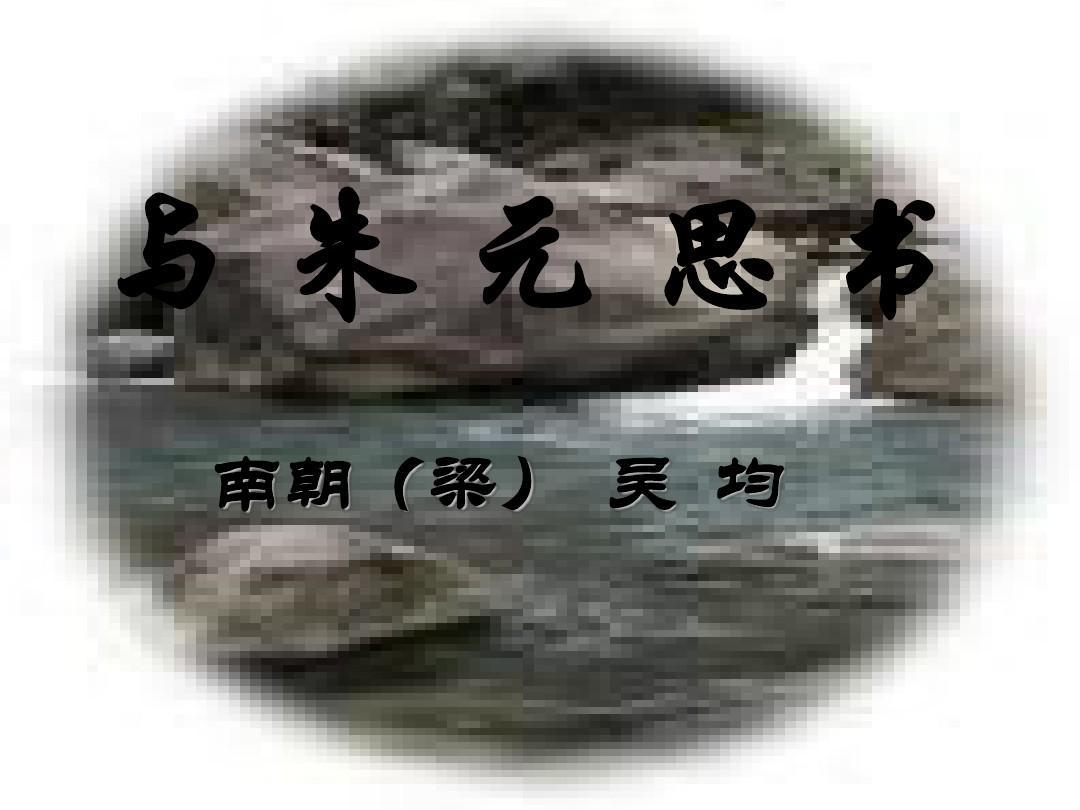 与朱元思书_ppt课件dg
