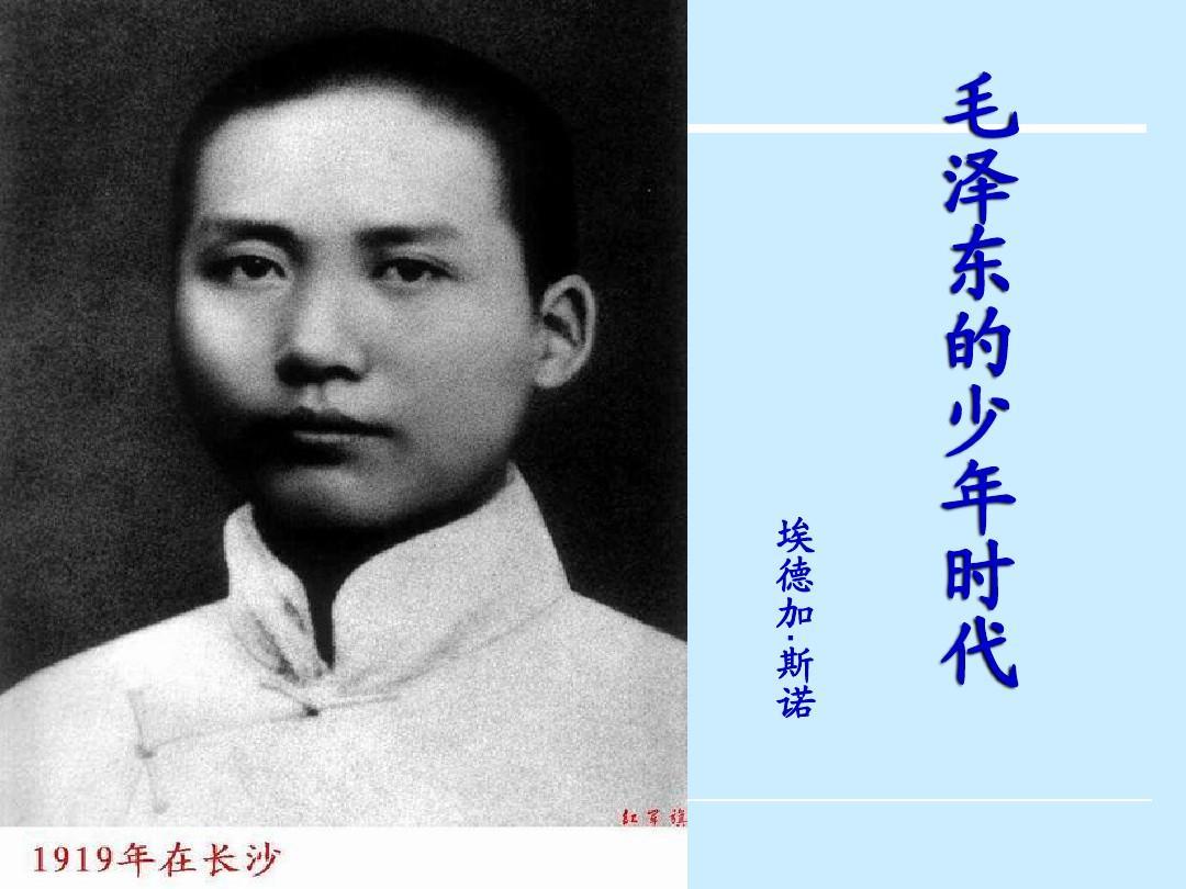 毛泽东的少年时代