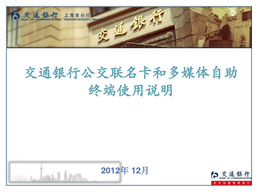 交通银行太平洋卡公交联名卡)和使用说明