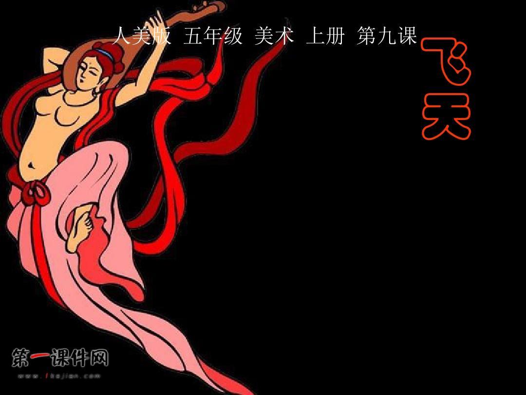 (人美版)五上册年级课件美术_飞天_2ppt托班有趣的优秀教案图片
